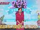 '모란봉클럽' 결방→시간대 변경…29일부터 매주 日夜 10시 20분 방송