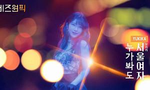 유키카(YUKIKA), 누가 봐도 서울여자…유튜브 채널 '떰즈'서 공개