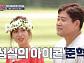 """양준혁 여자친구, '직업 재즈가수' 박현선 """"나이 19세 차이, 부모님 반대 심했다"""""""