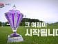 '뭉쳐야 찬다' 예고, 마포구 축구대회 드디어 개막…'어쩌다FC' 4강 진출 성공할까?