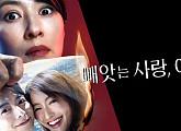 [비즈X웨이브 리뷰] 섬뜩하게 웃긴다, 19금 막장 일드 '빼앗는 사랑, 여름'