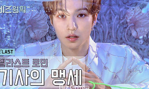 엘라스트(E'LAST) 로민, 기사의 맹세…유튜브 '떰즈' 공개