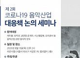 한국음악레이블산업협회, 8월 13일 2차 코로나19 피해 대응책 논의 세미나 개최