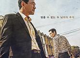 tvN 편성표, '유퀴즈' 결방→'결말까지 액션 한가득' 추석영화 '다만 악에서 구하소서' 편성