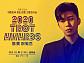 임영웅 첫 MC 도전 '미스터트롯' 총출동…'2020 트롯 어워즈'가 기대되는 이유