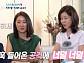 김영옥, 딸 같은 나이 임예진ㆍ윤유선과 우아한 티타임