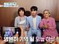 임영웅, 83세 '찐팬' 김영옥에 '건행' 기원 '인간성도 진(眞)'