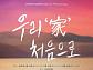 '트바로티' 김호중 팬미팅 '우리家 처음으로' 16일 2회 추가 확정…5일 티켓 오픈