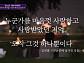 """""""각혈 때문에 시작한 특수청소"""" 김새별 대표가 전한 떠난 후에 남겨진 것들"""