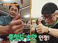 박성웅, 식객 허영만과 충주 송어회ㆍ평양냉면ㆍ편육 수육ㆍ동부지짐ㆍ너구리짬뽕ㆍ옛날짜장ㆍ올갱이전골ㆍ돼지두루치기(짜글이) 맛집 공개