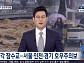 김영철의 동네 한바퀴 결방, KBS 뉴스특보 뉴스7 편성