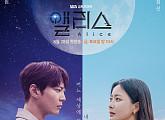 '앨리스' 주원X김희선, 메인포스터 공개…완벽한 어울림 '시선 강탈'