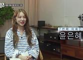 윤은혜, '신박한 정리' 역대급 비우기 '맥시멀 셰어하우스' 변신