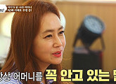 """김선경 나이 20대 때 """"숨겨놓은 딸이 있다"""" 질투 어린 루머 시달렸던 속사정 공개"""