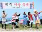 제주 금능 해수욕장서 크러쉬X백지영 '텔레그나' 첫 듀엣…마늘농가 위한 미션수행