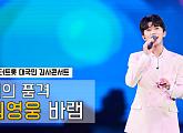 """'미스터트롯 콘서트' 임영웅 """"아무리 힘든 일 있어도 꽃길이라 생각할 것"""""""