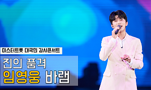 '미스터트롯 콘서트' 임영웅
