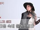 [비즈원픽] 시그니처 세미, 네 마음속에 들어왔세미♥ 유튜브 '떰즈' 공개