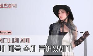 시그니처 세미, 네 마음속에 들어왔세미♥ 유튜브 '떰즈' 공개