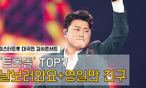 김호중, '날보러와요+영일만 친구' 트롯돌 데뷔각? '미스터트롯 콘서트 오프닝' 공개