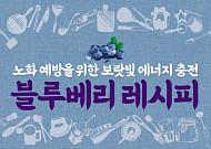 [카드뉴스] 노화 예방을 위한 보랏빛 에너지 충전!