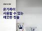 '덴클 럭키박스', 캐시워크 돈버는퀴즈 정답 공개