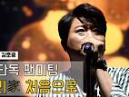 [비즈 CUT] '트바로티' 김호중, 팬미팅 '우리家 처음으로' 리허설 스케치