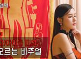 [비즈원픽] (여자)아이들 미연, 타오르는 '美친 비주얼'…유튜브 '떰즈' 공개