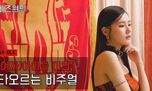 (여자)아이들 미연, 타오르는 '美친 비주얼'…유튜브 '떰즈' 공개