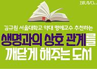 [카드뉴스]생명과의 상호 관계를 깨닫게 해주는 도서