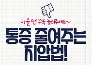 [카드뉴스] 아플 땐 꾸욱 눌러주세요~ 통증 줄여주는 지압법!