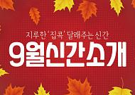 [카드뉴스] 지루한 '집콕' 달래주는 신간