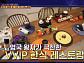 미쉐린 2스타 이종국 셰프 한끼 100만원 한정식…민어회 부레에 '식스센스' 감탄