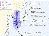 10호 태풍 하이선 경로 7일 오전 9시 부산 최접근 전국 많은 비 강한 바람 '주의'