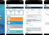 학생 건강상태 자가진단 교육부 공식앱 출시…사이트 지역 통합 개편