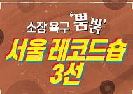 [카드뉴스] 소장 욕구 '뿜뿜' 서울 레코드숍  3선