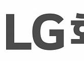 LG화학(엘지화학), 배터리 사업 물적분할로 분사 확정…LG에너지솔루션 12월 출범 예정