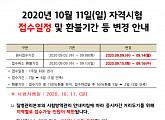 한국세무사회 자격시험, 전산회계 등 9일~14일 선착순 개인접수