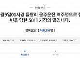 을왕리 음주운전 사건 국민청원 47만명 넘어…동승자 '방조' 혐의 입건