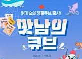 '아임닭', OK캐쉬백 오퀴즈 정답 공개