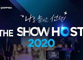 제2의 동지현ㆍ이민웅 찾아라…CJ ENM 오쇼핑, 2020 쇼호스트 공개 채용