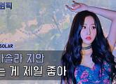 [비즈원픽] 루나솔라 지안, 달과 해의 매력 모두 품은 당찬 신인…유튜브 '떰즈' 공개