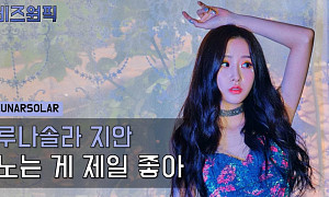 루나솔라 지안, 달과 해의 매력 모두 품은 당찬 신인…유튜브 '떰즈' 공개