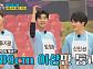 '박문기 심판'과 함께 임영웅ㆍ이찬원ㆍ김중연ㆍ나태주ㆍ황윤성 등 '트로트 육상선수권대회' 개최