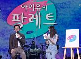아이유의 팔레트, 나이 28세ㆍ데뷔 12년차의 개혁 시도…유희열 당황