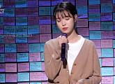 '유희열 없는 스케치북', 아이유 '자장가'로 마무리한 '아이유 유스케' 특집