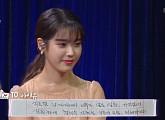 고두심, '최고다 이순신' 딸 IU 데뷔 12주년 축하 손편지...눈시울 붉힌 이지은