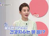 '건강한 집' 설수현 나이 잊은 미모…홈트레이닝 다이어트&혈관독소 제거 비법(ft.언니 설수진)