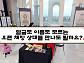 """'무엇이든물어보살(무물보)', 멤놀 상대 만나고 싶은 여고생 출연 """"정체 모르지만 만나도 될까요?"""""""