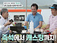 임혁X맹상훈, '편 프로'와 낚시 삼매경…즉석 트롯 오디션까지